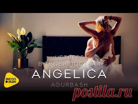 Anjelica Agurbash - Thursday in your bed