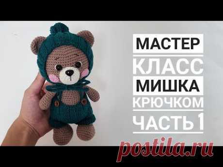 Мастер класс/ Мишка крючком ЧАСТЬ 1