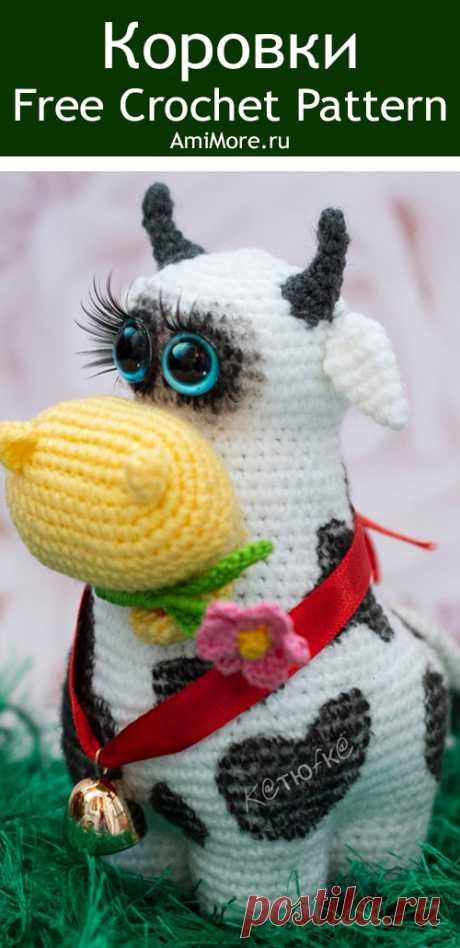 PDF Бурёнка Зорька и Бычок Борька крючком. FREE crochet pattern; Аmigurumi animal patterns. Амигуруми схемы и описания на русском. Вязаные игрушки и поделки своими руками #amimore - корова, коровка, телёнок, бык, маленький бычок.