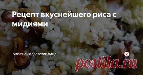 Рецепт вкуснейшего риса с мидиями Пошаговый рецепт вкуснейшего риса, тушеного с мидиями. Содержит уникальные фотографии процесса приготовления блюда.