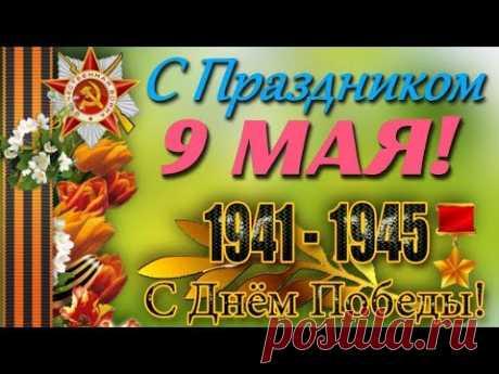 Поздравление с 9 МАЯ Красивая музыкальная Видео открытка с Днем Победы и Поздравления на 9 Мая - YouTube