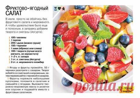 Фруктово-ягодный салат