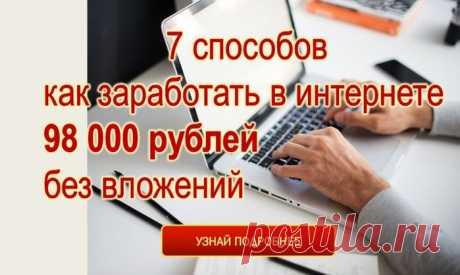 Как зapaботать в интернете 98 000 pyблей