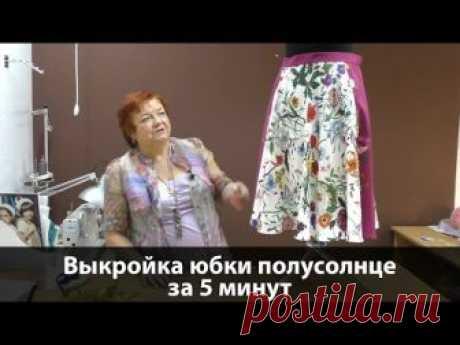 Выкройка юбки полусолнце своими руками, как раскроить юбку полусолнце