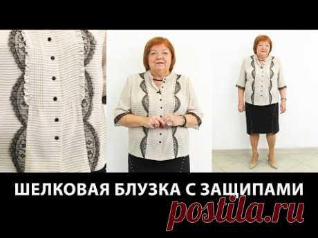 Блузка из мягкого шелка с планкой, защипами и кружевами. Сравнение двух юбок.