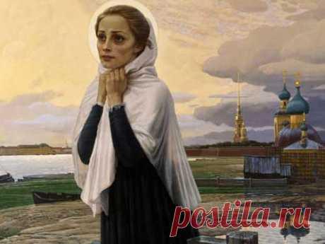 Молитва Ксении Петербургской о семейном благополучии - Эзотерика и самопознание