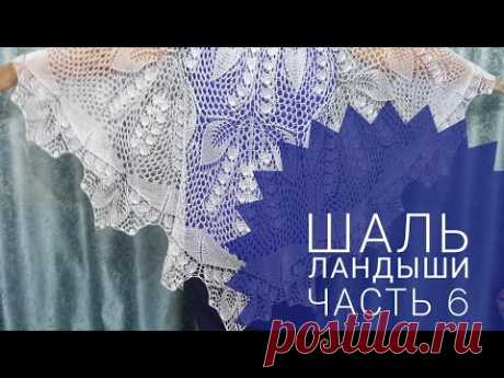 """МК Шаль """"Ландыши""""/Обучающее видео для начинающих/Вязание спицами/ с 127 по 152 ряд/часть 6"""