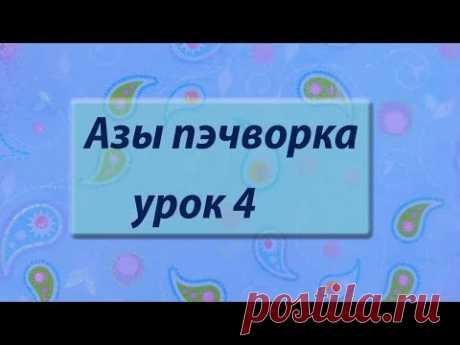 """Курс """"Азы пэчворка"""". Урок 4"""