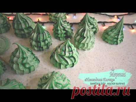 Швейцарская Меренга Рецепт/ Новогодняя Ёлочка - YouTube