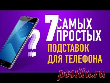 Как сделать подставку для телефона - 7 САМЫХ ПРОСТЫХ СПОСОБОВ