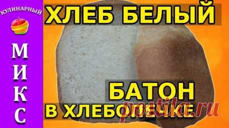 Белый хлеб пшеничный на молоке (батон в хлебопечке) - простой и вкусный рецепт!🔥 — Смотреть в Эфире Белый хлеб пшеничный на молоке (батон в хлебопечке) - простой рецепт без воды!  Для приготовления белого пшеничного хлеба нам потребуется: Молоко (ко…