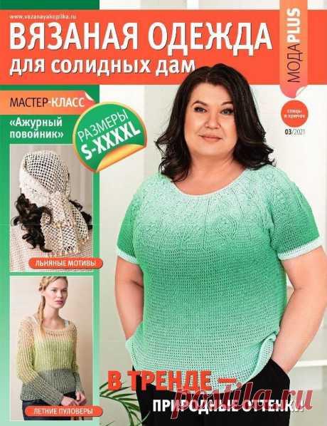 Вязаная одежда для солидных дам №3 2021