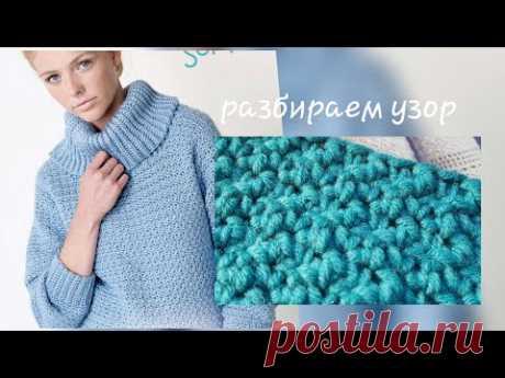 Очень просто и оригинально вяжем узор для джемпера крючком 🚩 knitting pattern.