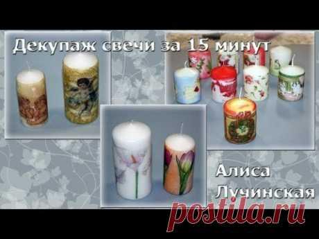 Декупаж свечи, мини-мк Алисы Лучинской