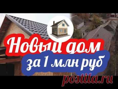 Построили дом за 10 дней и 1 млн руб