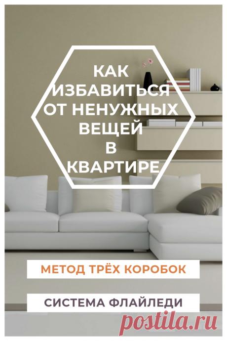 Как избавиться от ненужных вещей в квартире - Блог Ольги Мещеряковой