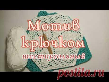 Мотив крючком шестиугольный, crochet
