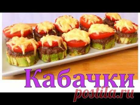 Кабачки с фаршем/Zucchini with minced meat - YouTube