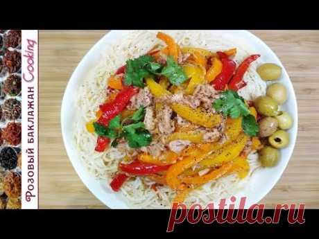 Паста с консервированным Тунцом и Болгарским перцем. Итальянская Паста с тунцом и перцем. - YouTube