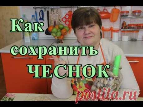 El almacenaje del ajo. El ajo como si solamente con gryadki.