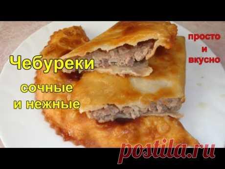 Чебуреки Сочные и Нежные. Тесто на Чебуреки - YouTube