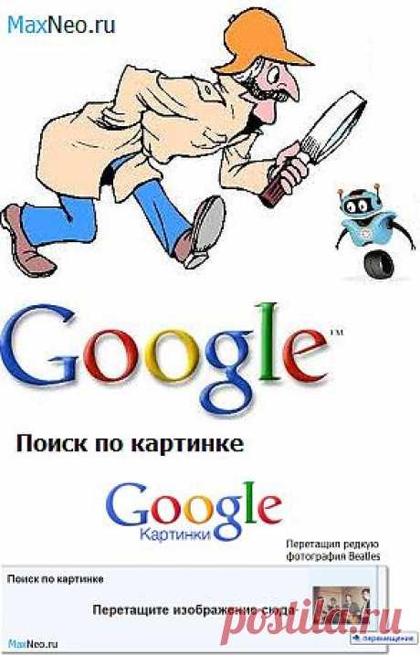 Блоги@Mail.Ru: Поиск по картинке в интернете – найдется любая информация!