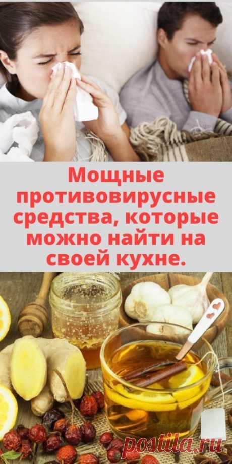 Мощные противовирусные средства, которые можно найти на своей кухне. - My izumrud