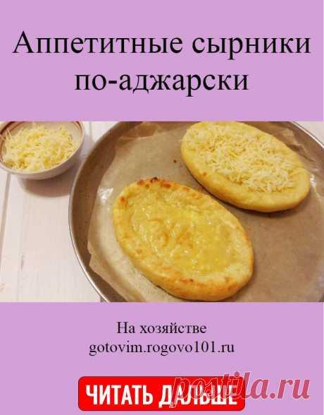 Аппетитные сырники по-аджарски
