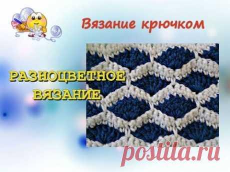 Разноцветное вязание крючком. Урок - 107.