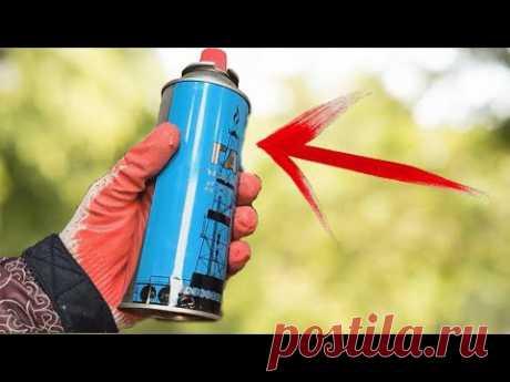 Не выбрасывайте пустые газовые баллончики!!!