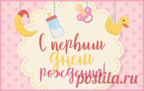 С первым днем рождения открытка