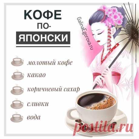 Нежнейший кофе по-японски порадует и приятно удивит любого кофемана. Побалуйте себя на выходных