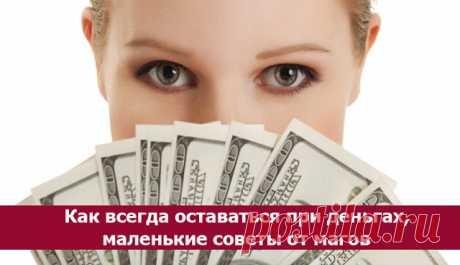 Как всегда оставаться при деньгах, маленькие советы от магов - 8 Ноября 2015 - Из жизни.ру - ИЗ ЖИЗНИ.ру