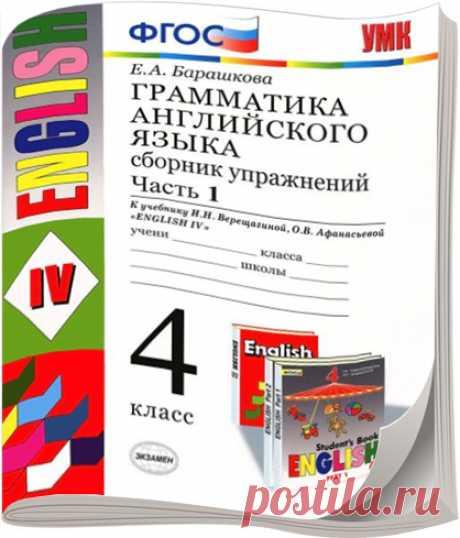 ГДЗ - Английский язык - 4 класс - Решебник Барашкова к Верещагиной