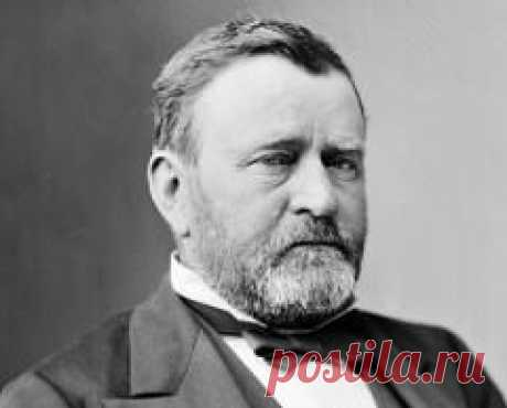 Сегодня 23 июля в 1885 году умер(ла) Улисс Симпсон Грант-США