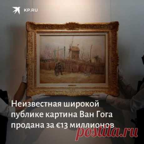 Картина настолько редкая, что у искусствоведов раньше была только ее черно-белая фотография: https://www.kp.ru/daily/27257.5/4388626/?from=smm