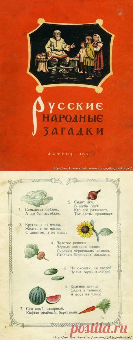 Русские народные загадки.