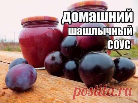 Home-made shashlik plum sauce and tomatoes. Homemade Barbecue Sauce.