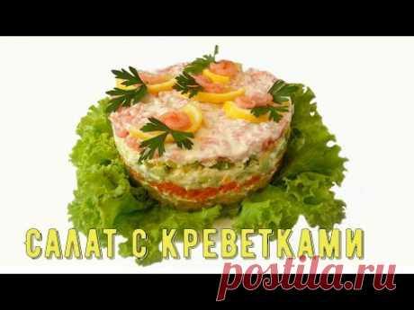 Салат с креветками/Salad with shrimp - YouTube