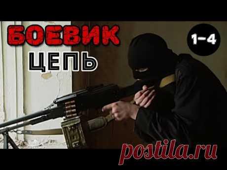 """ДЕТЕКТИВНЫЙ СЕРИАЛ! """"Цепь"""" (1-4 серия) Русские боевики, детективы HD"""