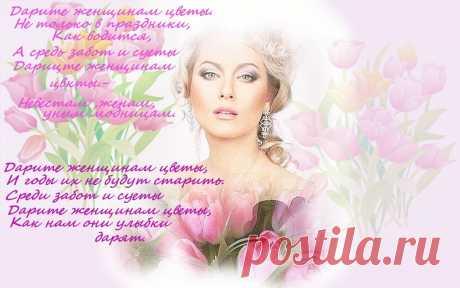 Плейкаст «Дарите женщинам цветы.» Автор плейкаста: Jo. Тема: Женщины. Когда: 06.03.2019.