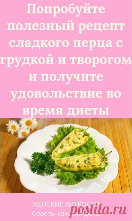 Попробуйте полезный рецепт сладкого перца с грудкой и творогом и получите удовольствие во время диеты