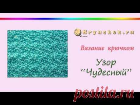 Узор. МК видео