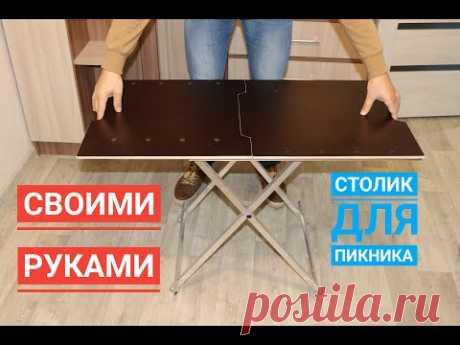 Раскладной столик для пикника  своими руками.