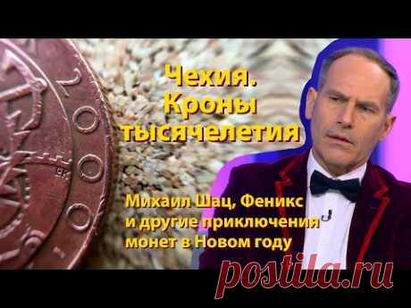 Свежее видео на тему встречи третьего тысячелетия, в котором мы рассматриваем чешские монеты, посвящённые миллениуму. Всем удачного просмотра.