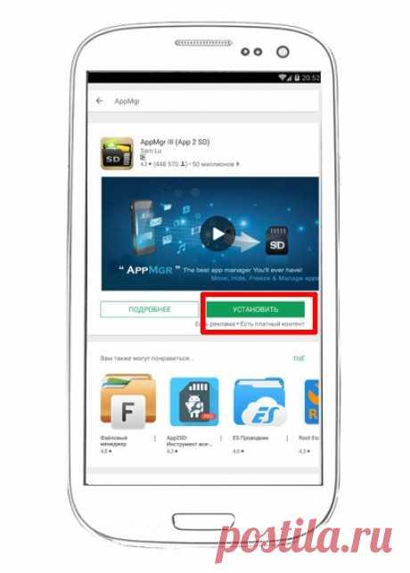 Как перенести приложение на карту памяти android
