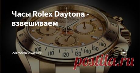 Часы Rolex Daytona - взвешиваем Заказать > > > https://vk.cc/athHMA