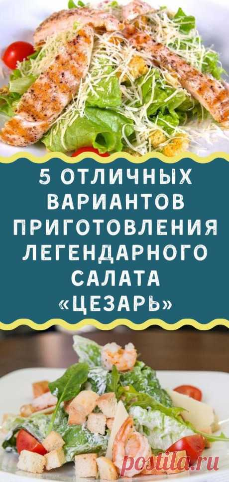 5 отличных вариантов приготовления легендарного салата «Цезарь»