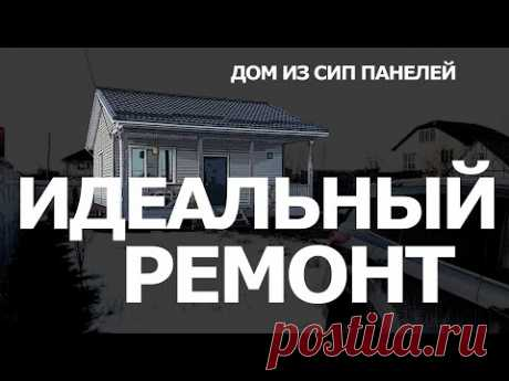 Дом 56м2 под ключ за 1,5 млн руб