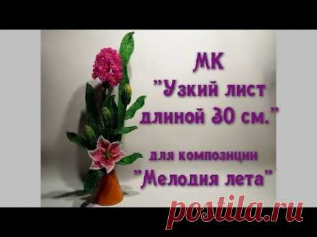 МК «Мелодия лета». // МК Узкий лист из бисера длиной 30 см. // Лист № 11.